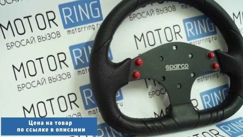 Спортивный руль 040 с кнопками под SPARCO (не оригинал)   MotoRRing.ru