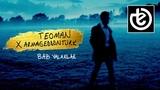 Teoman - Baz