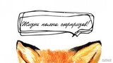 Серый Лис - My English is bad (Happy Woman's Day!). С 8 Марта!