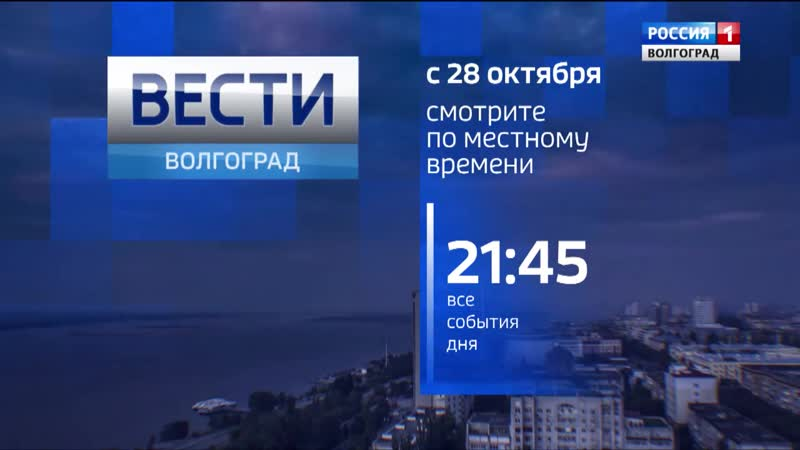 С 28 октября смотрите «Вести-Волгоград» по местному времени