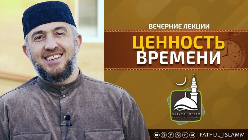 Ценность времени   Абдуллахаджи Хидирбеков   FATHUL ISLAM