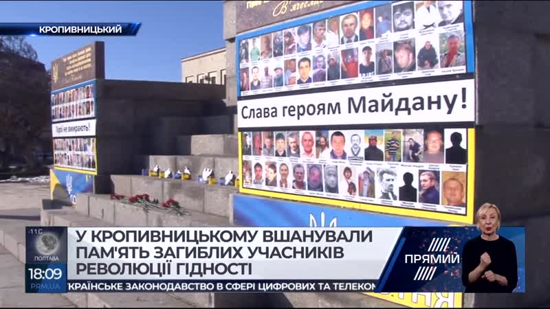 Репортер Акція реквієм за героями Небесної Сотні