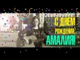 Ансамбль им. Клеопатры - Песня для енота (С днём рождения, Амаличка!)