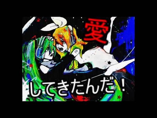 【Maretu】Miku Rin - Kareshi Ga Shinjatta【PV】