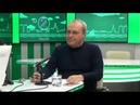 Гость на Радио 2. Игорь Швецов, председатель Общественного совета г.Комсомольска-на-Амуре.