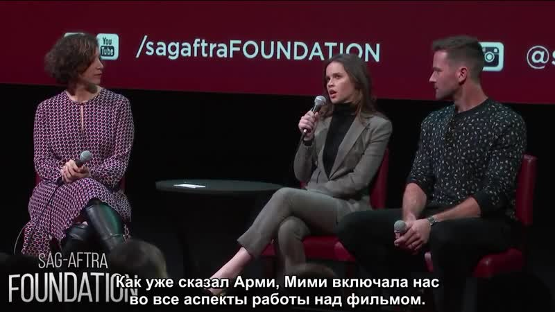 Арми Хаммер и Фелисити Джонс - SAG-AFTRA Foundation Conversations (07.11.2018) - рус. суб.