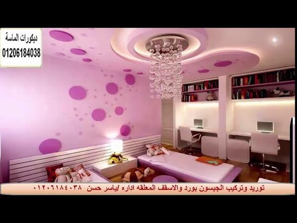 اسقف معلقة مودرن 2018 باقل تكاليف وافضل خامات 01206
