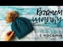 Вяжем шапку с косами/ МК по вязанию