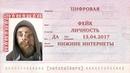 КАК СТАТЬ АНОНИМНЫМ В ИНТЕРНЕТЕ [netstalkers] Fake id