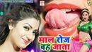 माल रोज बह जाता Vishwash Rangila New Bhojpuri Arkesta Song Mal Roj Bah Jata