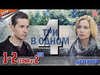 Tpи в oднoм 4 / HD 1080p / 2019 (детектив). 1-2 серия из 2