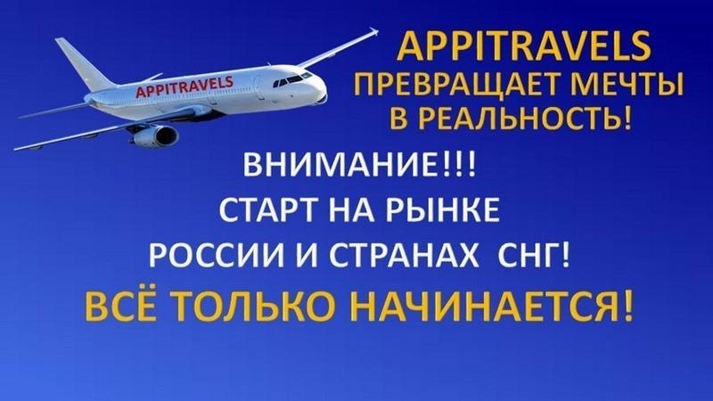 Appi Travels и vip