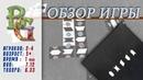 Настольная игра Омига \ Omiga Обзор