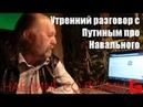 Разговор с Путиным про Навального © Беседин Олег, Иркутск 27.02.2019