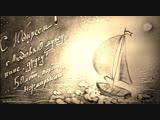Юбилей Юрия 29.12.18г. Песочная анимация