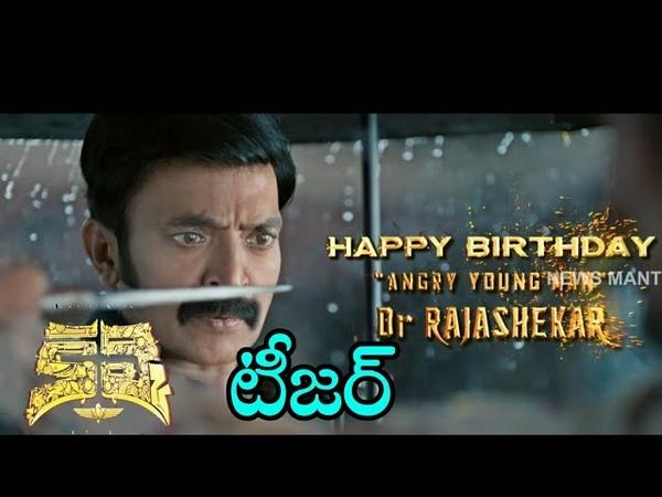Rajasekhar Kalki Movie Teaser | Adah Sharma | Prasanth Varma | HappyBirthdayRajasekhar | Kalki