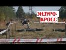 Эндуро-кросс, блины и кастомный Урал