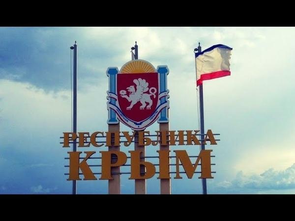 Бессмысленное «представительство» Крыма в ЕС...