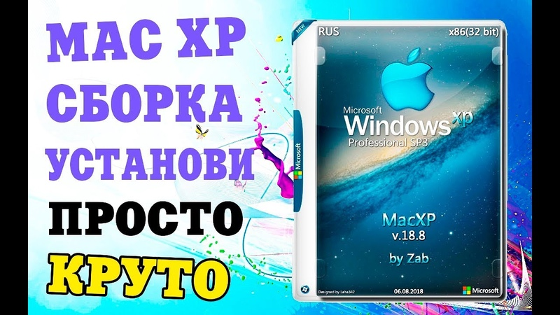 Установка сборки Windows XP MacXP by Zab
