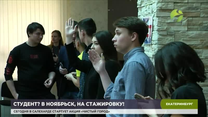 В Екатеринбурге студентов агитируют отправиться на стажировки на Север.mp4