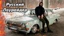 Русский Лоурайдер. 5 серия. Реально низкая Волга. Отдых Лоурайдер Волга