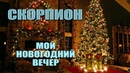 СКОРПИОН - Мой Новогодний Вечер