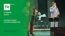 Салават Фәтхетдинов һәм аның иҗатташ дуслары катнашында хәйрия концерты