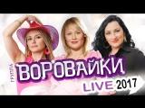 ВОРОВАЙКИ - LIVE 2017 КОНЦЕРТ ЖИВОЙ ЗВУК