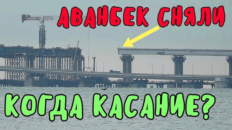 Крымский мост(05.12.2018) На ЖД надвижки по кривой СНЯЛИ АВАНБЕК Надвижки идут Комментарий