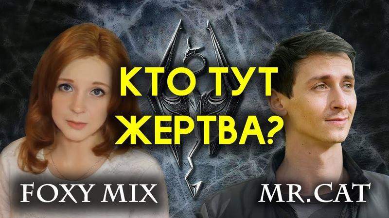 ВСЯ ПРАВДА О FOXY MIX и КОНФЛИКТЕ С МИСТЕРОМ КЭТОМ