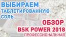 Таблетированная соль экстра 25 кг для водоумягчителя. Обзор BSK POWER Профессиональная 2018.