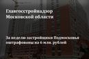 Главгосстройнадзор Московской-Области фото #45