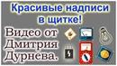 Красивая наклейка в щите Делаем сами Видео от Дмитрия Дурнева