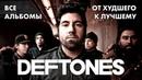 Все альбомы Deftones от худшего к лучшему