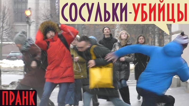 Сосульки - Убийцы Пранк Реакция на Сосульки Часть 2   Boris Pranks