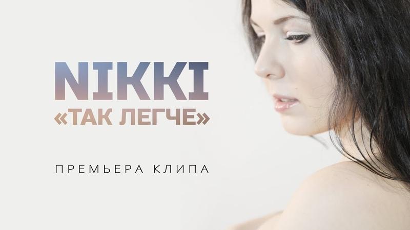 Nikki Так легче Премьера клипа 2018 official video 0