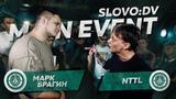 SLOVO МАРК БРАГИН vs NTTL ДАЛЬНИЙ ВОСТОК