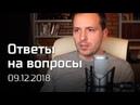Константин Семин. Ответы на вопросы 09.12.2018