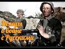 Воспоминания рядового немца Когда я спустился в подвалы Сталинграда и увидел что там то понял