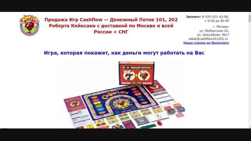 Как оплатить и забрать игру Денежный Поток самовывозом в Москве