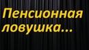Пенсионная ловушка для граждан России...Павел Карелин