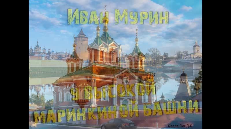 Иван Мурин - У высокой маринкиной башни (слова и музыка Лик Д.С.)
