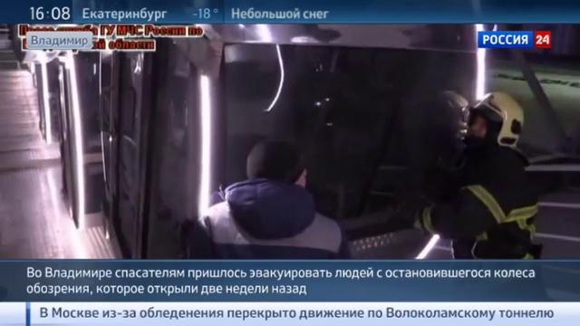 Новости на Россия 24 • Морозный Новый год: девять жителей Владимира застряли на колесе обозрения