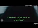 Au/ra 🌹 - Panik Room перевод клипа на русском