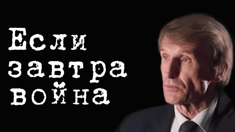 Если завтра война ВасилийМельниченко
