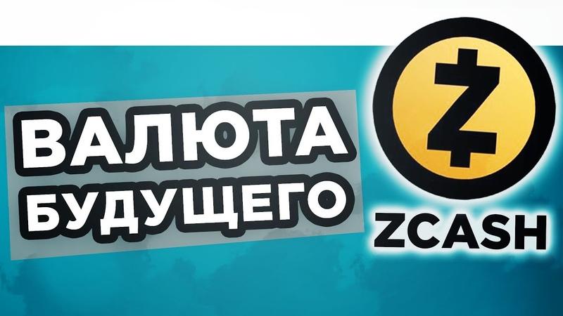 Криптовалюта Zcash ВСЯ ПРАВДА и Перспективы ZEC ОБЗОР 2018