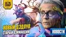 Продолжение Во Все Тяжкие, Новый Шрек, Детский Дэдпул, Карнаж в BluRay версии | Новости Ноябрь №2