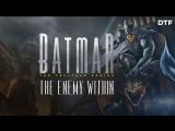 [Стрим] Batman: The Enemy Within