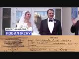 Марат Башаров избил жену