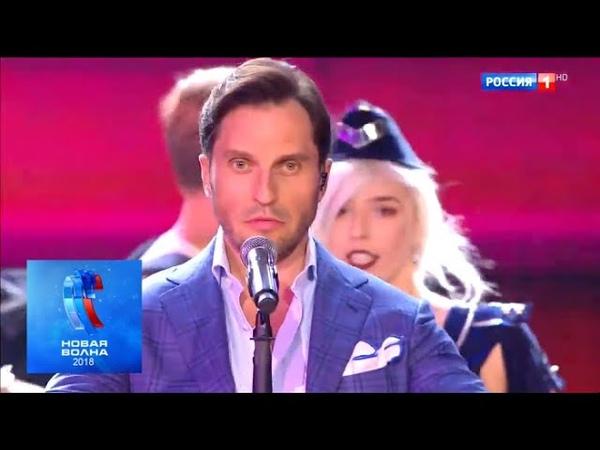 Артур Пирожков — Стюардесса по имени Жанна. Новая волна - 2018